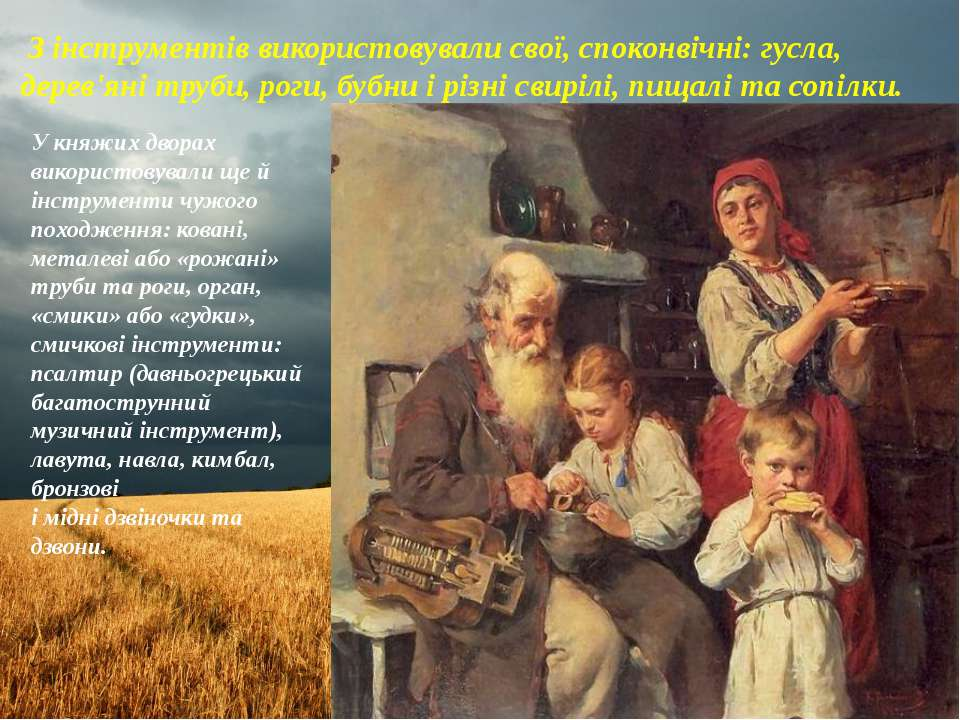 З інструментів використовували свої, споконвічні: гусла, дерев'яні труби, рог...