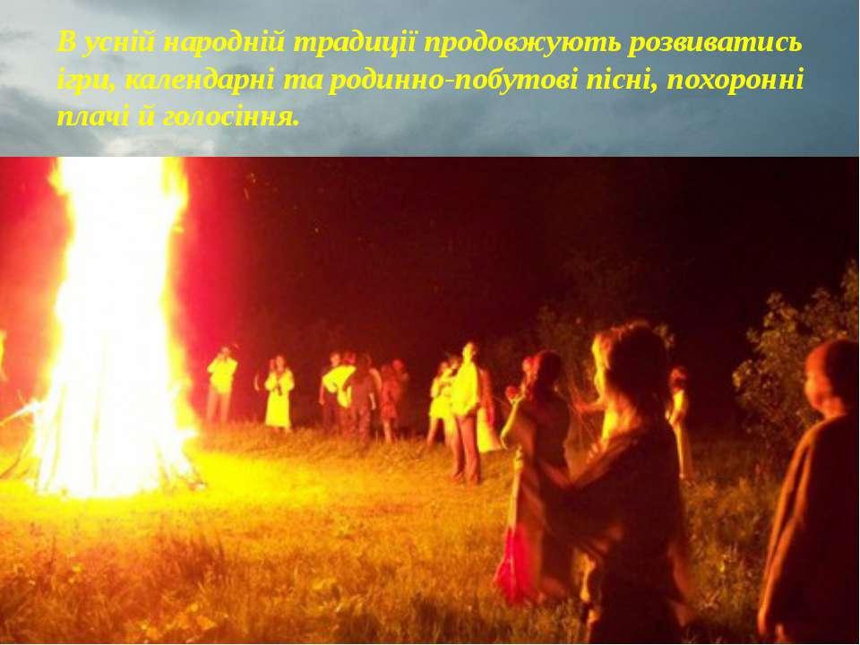 В усній народній традиції продовжують розвиватись ігри, календарні та родинно...
