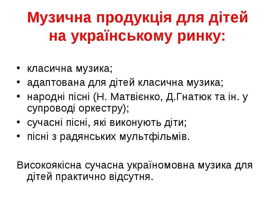 Музична продукція для дітей на українському ринку: класична музика; адаптован...