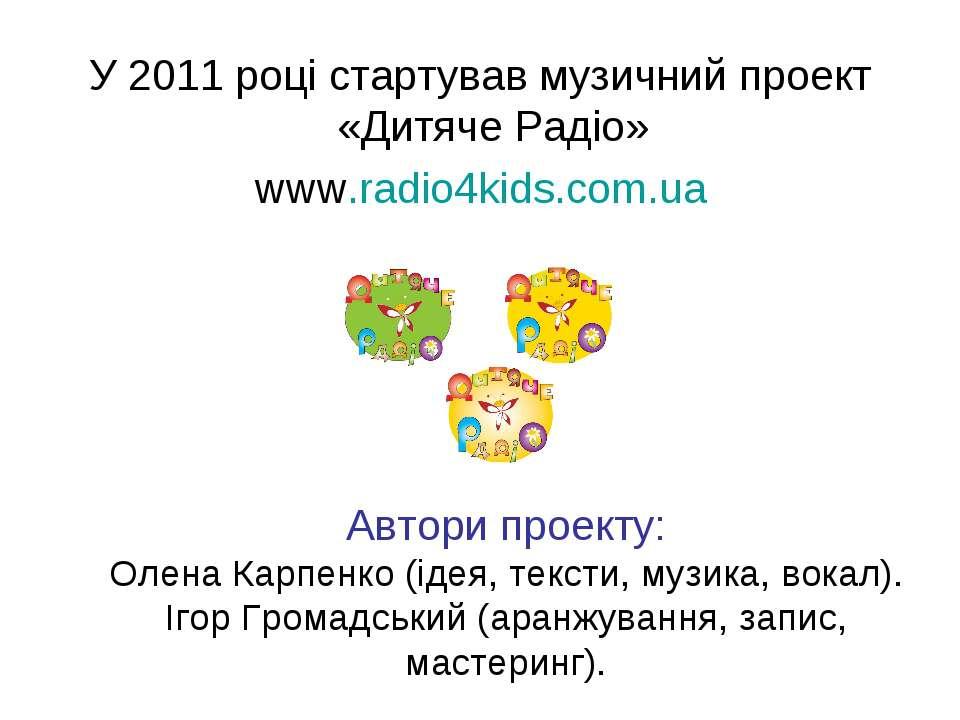У 2011 році стартував музичний проект «Дитяче Радіо» www.radio4kids.com.ua Ав...
