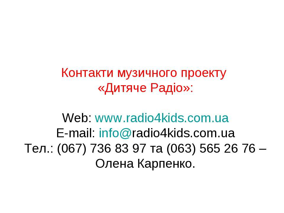Контакти музичного проекту «Дитяче Радіо»: Web: www.radio4kids.com.ua E-mail:...