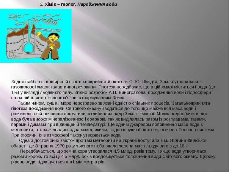 3. Хімік – геолог. Народження води Згідно найбільш поширеній і загальноприйня...
