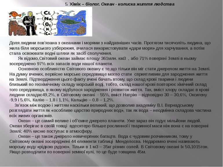 5. Хімік – біолог. Океан - колиска життя людства Доля людини пов'язана з океа...