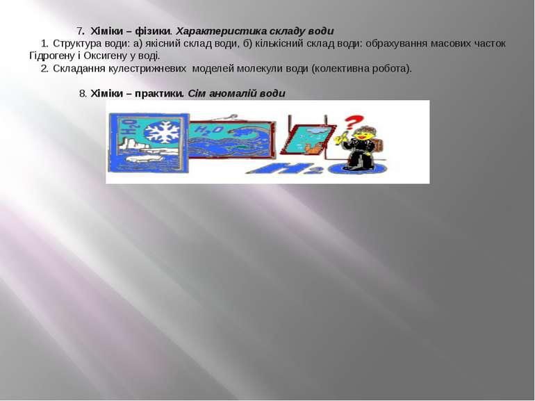 7. Хіміки – фізики. Характеристика складу води 1. Структура води: а) якісний ...