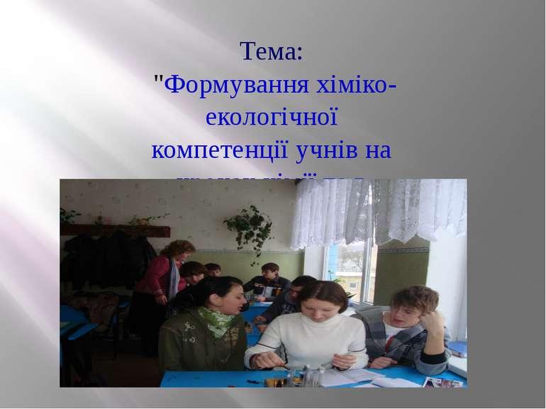"""Тема: """"Формування хіміко- екологічної компетенції учнів на уроках хімії та в ..."""