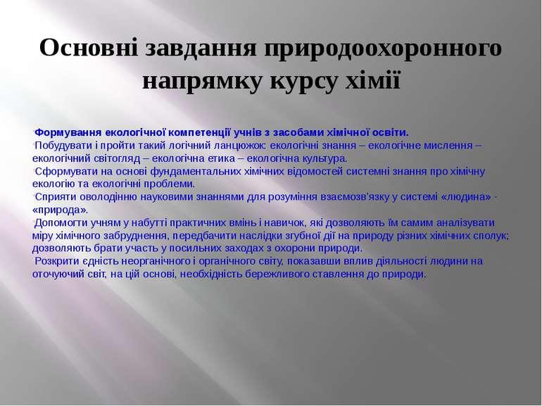 Основні завдання природоохоронного напрямку курсу хімії Формування екологічно...