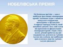 НОБЕЛІВСЬКА ПРЕМІЯ Но белівська пре мія― одна з найбільш престижних міжнарод...