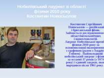 Нобелівський лауреат в області фізики 2010 року Костянтин Новосьолов Костянти...
