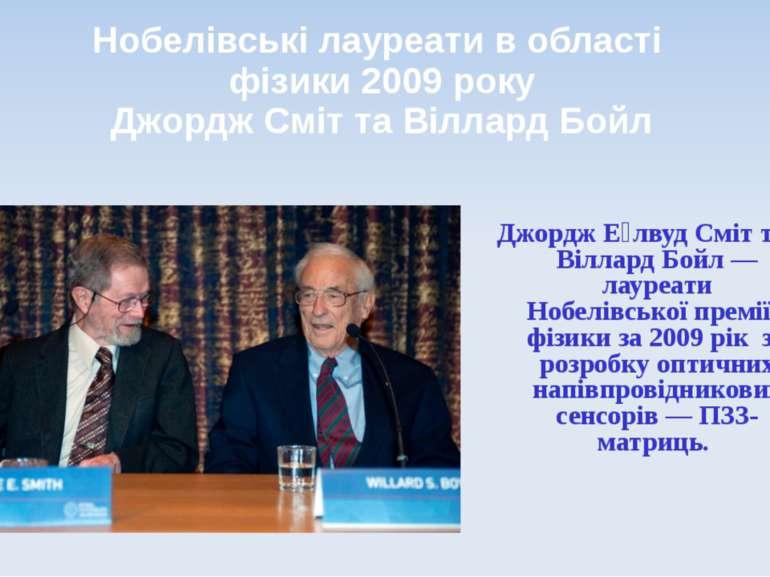 Нобелівські лауреати в області фізики 2009 року Джордж Сміт та Віллард Бойл Д...