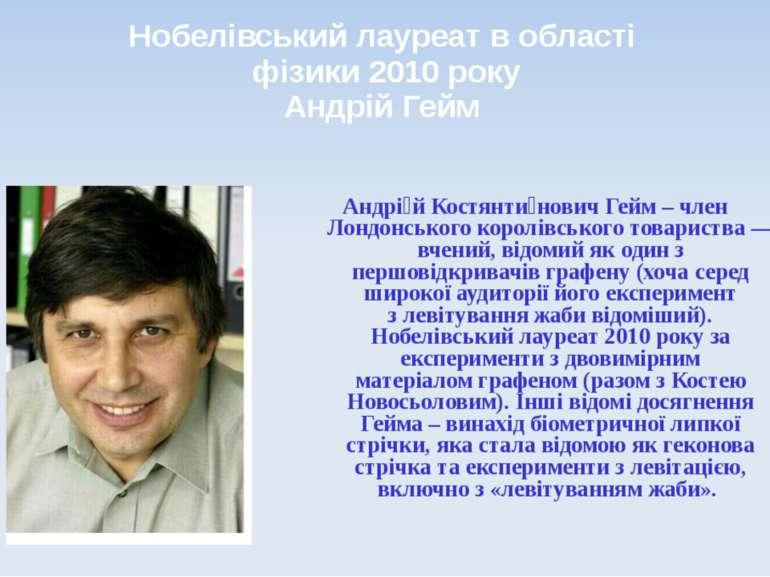 Нобелівський лауреат в області фізики 2010 року Андрій Гейм Андрі й Костянти ...