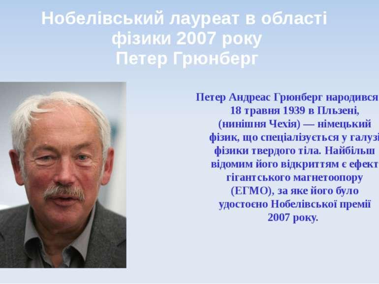 Нобелівський лауреат в області фізики 2007 року Петер Грюнберг Петер Андреас ...