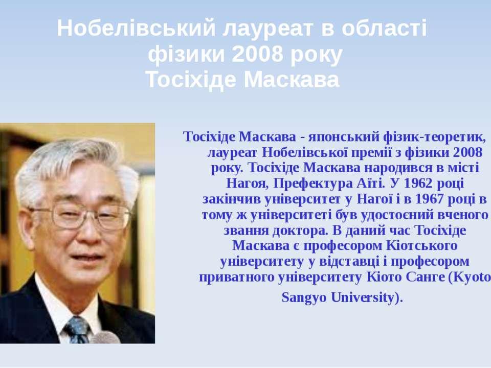 Нобелівський лауреат в області фізики 2008 року Тосіхіде Маскава Тосіхіде Мас...