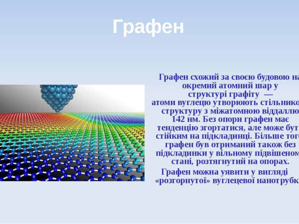 Графен Графен схожий за своєю будовою на окремий атомний шар у структуріграф...