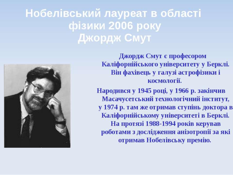 Нобелівський лауреат в області фізики 2006 року Джордж Смут Джордж Смут є про...