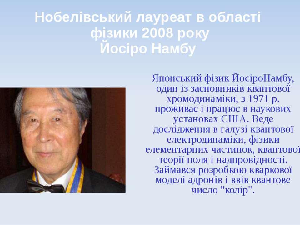 Нобелівський лауреат в області фізики 2008 року Йосіро Намбу Японський фізик ...