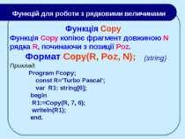 Функція Copy Функція Copy копіює фрагмент довжиною N рядка R, починаючи з поз...