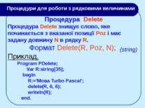 Процедура Delete Процедура Delete знищує слово, яке починається з вказаної по...