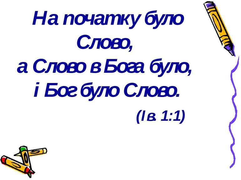 На початку було Слово, а Слово в Бога було, і Бог було Слово. (Ів. 1:1)