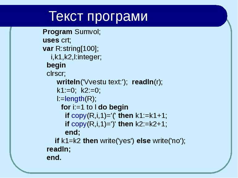 Текст програми Program Sumvol; uses crt; var R:string[100]; i,k1,k2,l:integer...
