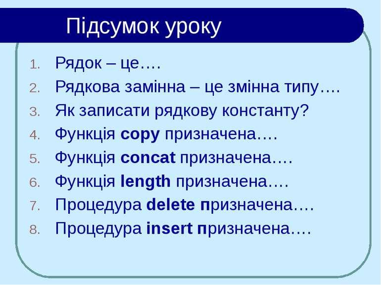 Підсумок уроку Рядок – це…. Рядкова замінна – це змінна типу…. Як записати ря...