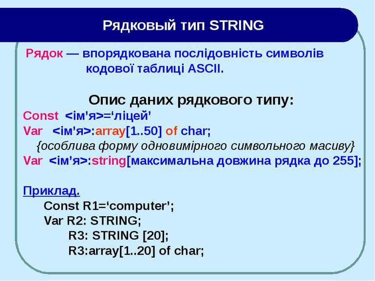 Рядок — впорядкована послідовність символів кодової таблиці ASCII. Опис даних...