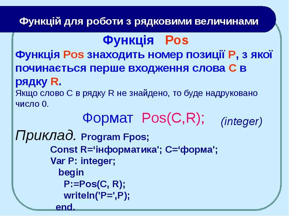 Функція Pos Функція Pos знаходить номер позиції Р, з якої починається перше в...
