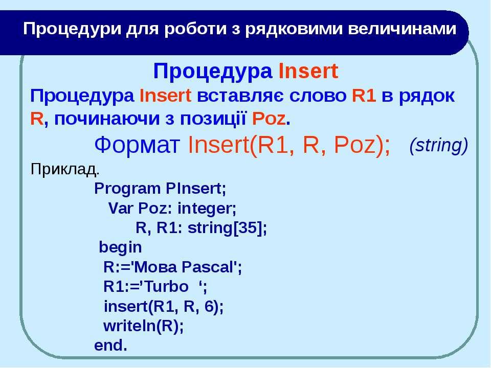 Процедура Insert Процедура Insert вставляє слово R1 в рядок R, починаючи з по...
