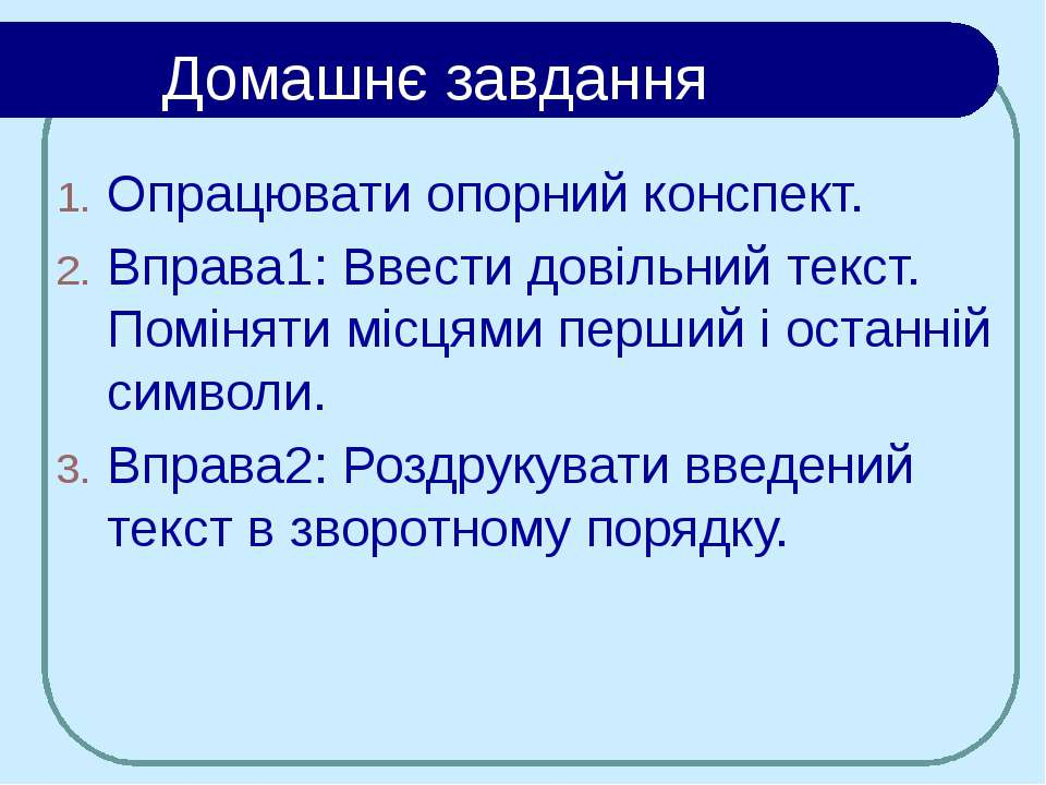 Домашнє завдання Опрацювати опорний конспект. Вправа1: Ввести довільний текст...