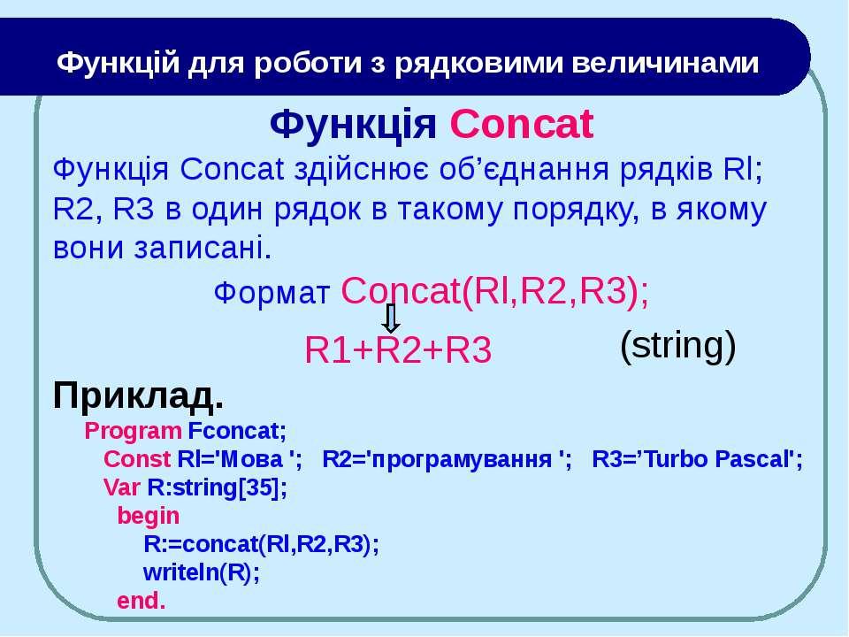 Функцій для роботи з рядковими величинами Функція Concat Функція Concat здійс...