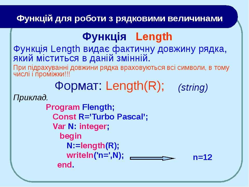 Функція Length Функція Length видає фактичну довжину рядка, який міститься в ...