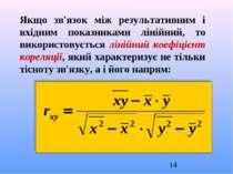 Якщо зв'язок між результативним і вхідним показниками лінійний, то використов...