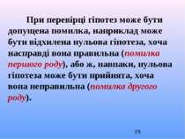 При перевірці гіпотез може бути допущена помилка, наприклад може бути відхиле...