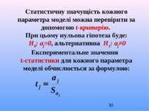 Статистичну значущість кожного параметра моделі можна перевірити за допомогою...