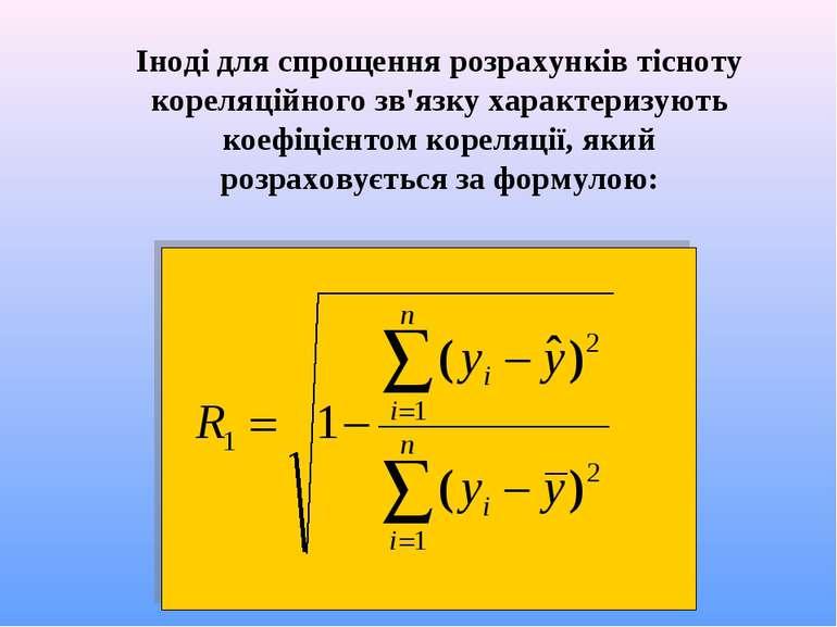 Іноді для спрощення розрахунків тісноту кореляційного зв'язку характеризують ...