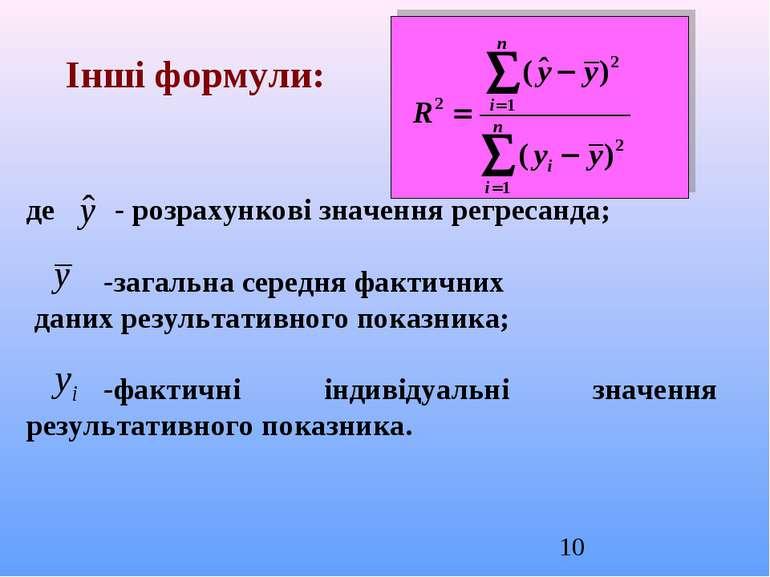Інші формули: де - розрахункові значення регресанда; -загальна середня фактич...