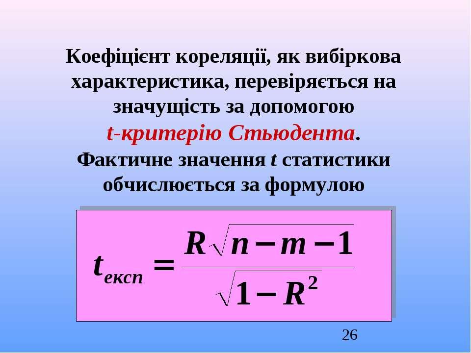 Коефіцієнт кореляції, як вибіркова характеристика, перевіряється на значущіст...