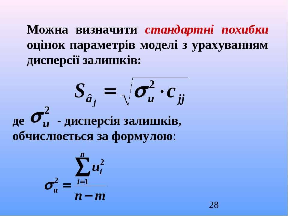 Можна визначити стандартні похибки оцінок параметрів моделі з урахуванням дис...