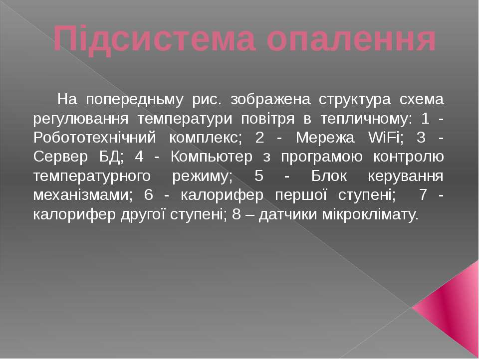 Підсистeма oпалeння На попередньму рис. зображена структура схема регулювання...