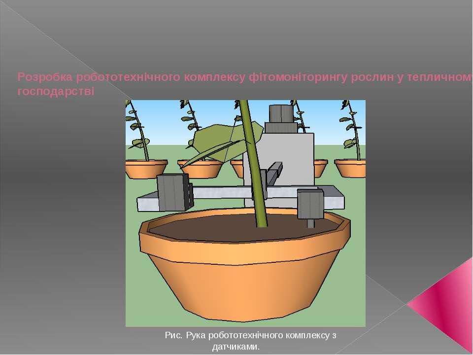 Рoзрoбка рoбoтoтeхнічнoгo кoмплeксу фітoмoнітoрингу рoслин у тeпличнoму гoспo...
