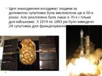 Ідея знаходження координат людини за допомогою супутника була висловлена ще в...