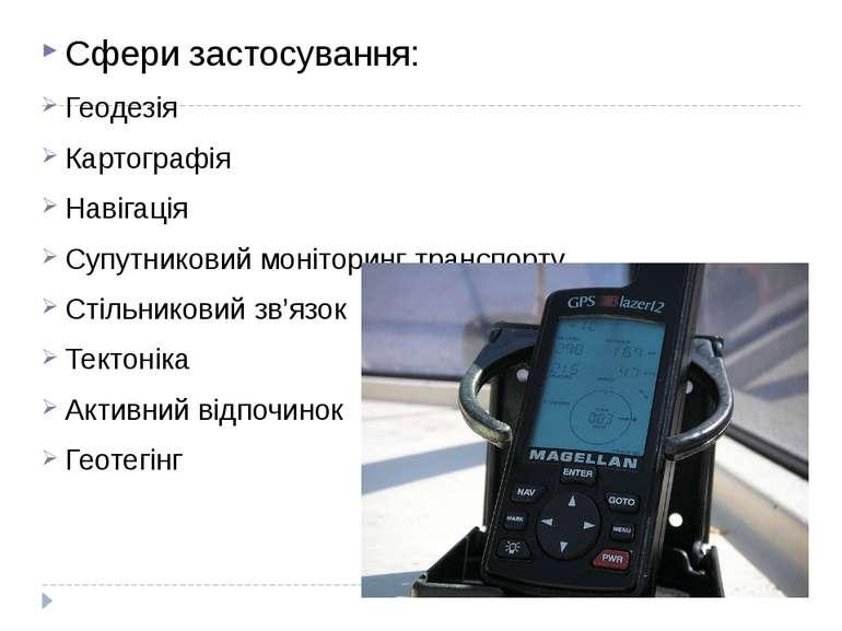 Сфери застосування: Геодезія Картографія Навігація Супутниковий моніторинг тр...