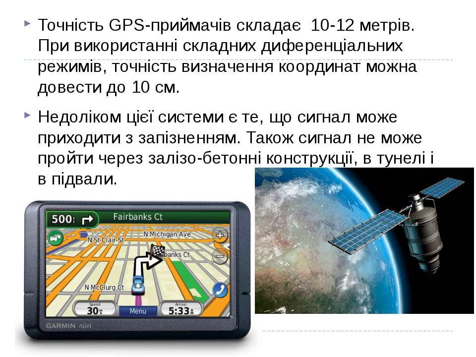 Точність GPS-приймачів складає 10-12 метрів. При використанні складних дифере...