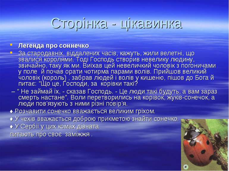Сторінка - цікавинка Легенда про соннечко За стародавніх, віддалених часів, к...
