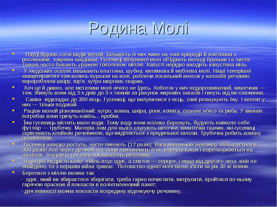 Родина Молі Науці відомо сотні видів молей. Більшість із них живе на лоні при...