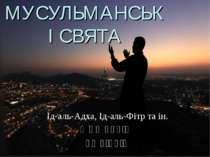 МУСУЛЬМАНСЬКІ СВЯТА Ід-аль-Адха, Ід-аль-Фітр та ін. عيد الأضحى عيد الفطر