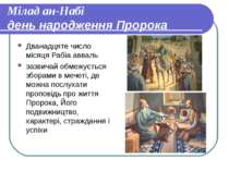 Мілад ан-Набі день народження Пророка Дванадцяте число місяця Рабіа авваль за...