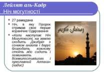 Лейлят аль-Кадр Ніч могутності 27 рамадана Ніч, в яку Пророк отримав своє пер...