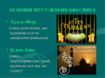 ОСНОВНІ МУСУЛЬМАНСЬКІ СВЯТА Ід аль-Фітр (свято розговіння, яке відзначається ...