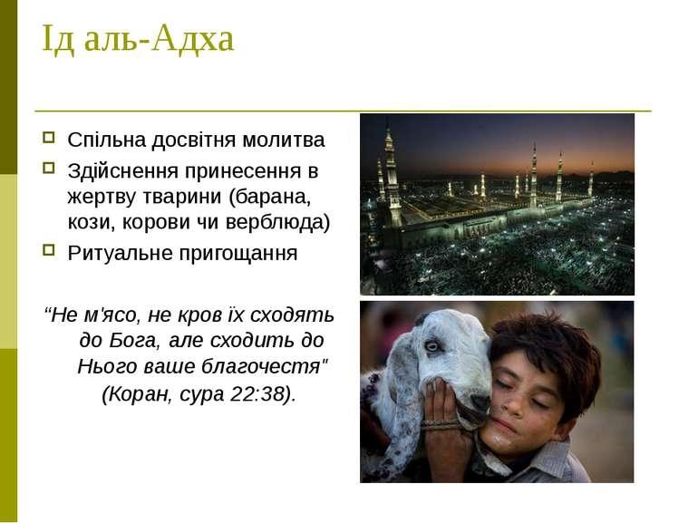 Ід аль-Адха Спільна досвітня молитва Здійснення принесення в жертву тварини (...