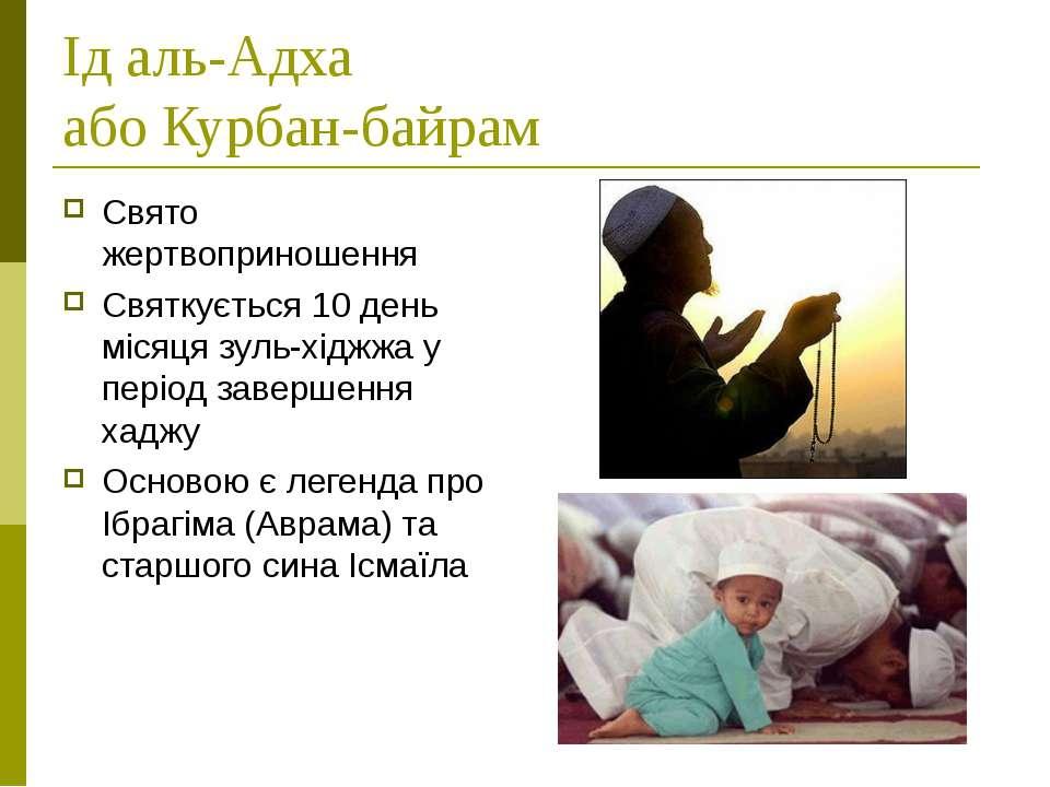 Ід аль-Адха або Курбан-байрам Свято жертвоприношення Святкується 10 день міся...